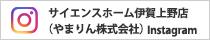 サイエンスホーム伊賀上野店(やまりん株式会社)